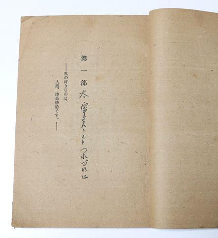 「愛は死と共に」- 山崎富栄の手記5 静かに、小さく、とむらって下さい。 奥様すみません。 (6