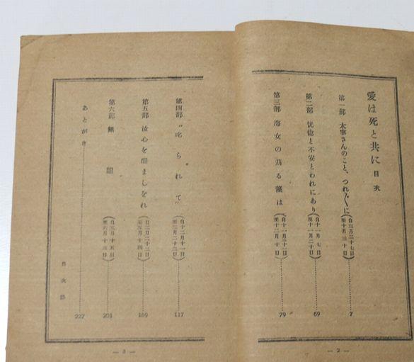 「愛は死と共に」- 山崎富栄の手記4 静かに、小さく、とむらって下さい。 奥様すみません。 (6