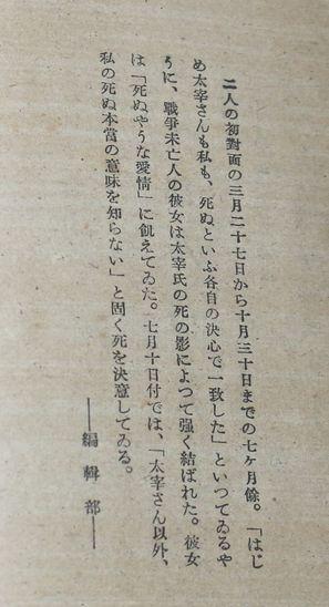 「愛は死と共に」- 山崎富栄の手記6 昭和23年6月13日、当時の人気作家・ 太宰治 とともに玉